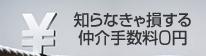不動産仲介手数料0円